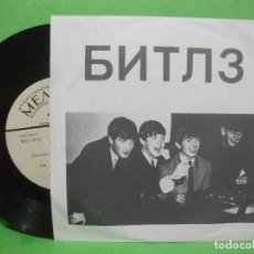 Discos de vinilo: THE BEATLES LET IT BE / I ME MINE / + 1 EP RUSIA 1980 PEPETO TOP . Lote 144407758