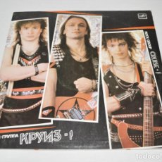 Discos de vinilo: GRUPO SOVIETICO CRUISE .LP .MELODIA 1987 A.MADE IN URSS.VG. Lote 224390418