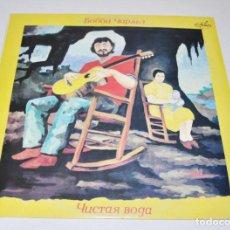 Discos de vinilo: BOBBY CHARLES.AQUA PURA .LP.VG .URSS. Lote 145325870