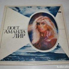 Discos de vinilo: CANTA AMANDA LEAR.URSS.LP.VG. Lote 145327390