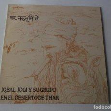 Discos de vinilo: IQBAL JOGI Y SU GRUPO EN EL DESIERTO DE THAR 1979 GUIMBARDA ED ESPAÑOLA CON PANFLETO. Lote 145712386