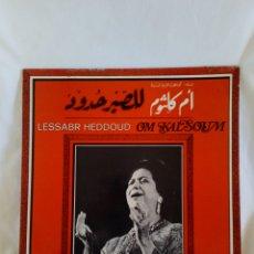 Discos de vinilo: OM KALSOUM/ LESSABR HEDDOUD. LP SONO CAIRO. RARO. Lote 145958581