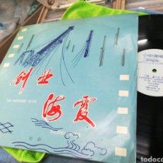Discos de vinilo: YIN SHENG-SHAN THE PIONEERS SUITE / YUAN FANG HAIHSIA SUITE MUSICA CHINA CHINESE. Lote 147167768