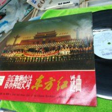 Discos de vinilo: THE EAST IS RED LP A SONG AND DANCE EPIC OF THE CHINESE REVOLUTION SELECTED SONGS II CHINA 1977. Lote 147173358