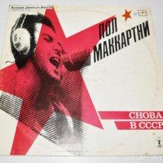 Discos de vinilo: PAUL MCCARTNEY.LP.OTRA VES EN URSS. Lote 148009038