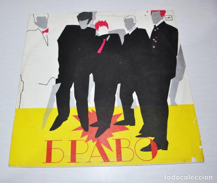GRUPO SOVIECO BRAVO .LP .MELODIA .URSS.1986 A. (Música - Discos - LP Vinilo - Pop - Rock Extranjero de los 90 a la actualidad)