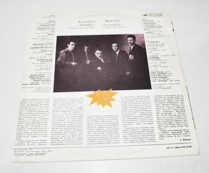 Discos de vinilo: Grupo sovieco Bravo .LP .Melodia .URSS.1986 a. - Foto 2 - 148022778