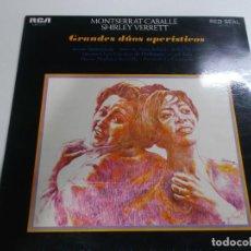 Discos de vinilo: MONTSERRAT CABALLÉ Y SHIRLEY VERRETT – GRANDES DÚOS OPERÍSTICOS – LP RCA LSC-3153. Lote 148486822