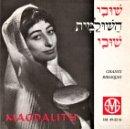 Discos de vinilo: MUSICA HEBREA,SINGLE DE MAGDALITH,AÑOS 60,CANTOS BIBLIA,FAMILIA VICTIMAS DEL HOLOCAUSTO JUDIO-ISRAEL. Lote 149623242