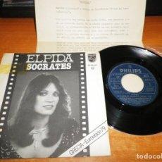 Discos de vinilo: ELPIDA SOCRATES EUROVISION 1979 GRECIA POU NA ISE AGAPI SINGLE VINILO HOJA PROMO ESPAÑA 2 TEMAS. Lote 149729770