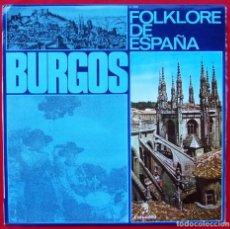 Discos de vinilo: BURGOS. FOLKLORE DE ESPAÑA. AÑO: 1970. DISCO LP. NUEVO. SIN NINGÚN USO. CLARINEROS Y DULZANIEROS. Lote 150217286