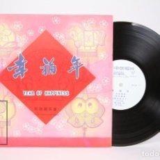 Discos de vinilo: DISCO LP DE VINILO PEQUEÑO -YEAR OF HAPPINESS / FOLK INSTRUMENTAL MUSIC - AÑO 1977 - CHINA. Lote 152888758