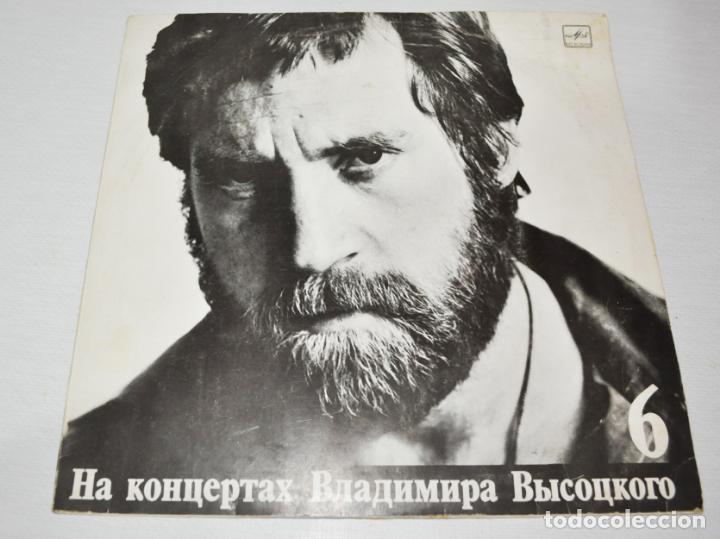 EN CONCIERTOS VLADÍMIR VYSOTSKI 6.MELODIYA 1988A.URSS (Música - Discos - LP Vinilo - Cantautores Extranjeros)
