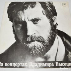 Discos de vinilo: EN CONCIERTOS VLADÍMIR VYSOTSKI 6.MELODIYA 1988A.URSS. Lote 153062262