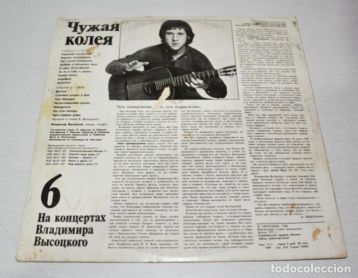Discos de vinilo: En conciertos Vladímir Vysotski 6.Melodiya 1988a.URSS - Foto 2 - 153062262