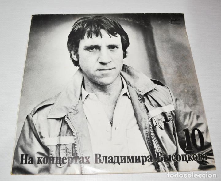 EN CONCIERTOS VLADÍMIR VYSOTSKI 10.MELODIYA 1989A.URSS (Música - Discos - LP Vinilo - Cantautores Extranjeros)