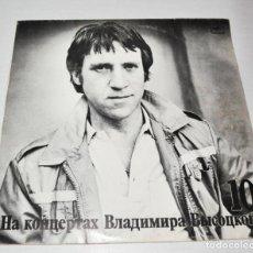 Discos de vinilo: EN CONCIERTOS VLADÍMIR VYSOTSKI 10.MELODIYA 1989A.URSS. Lote 153062870