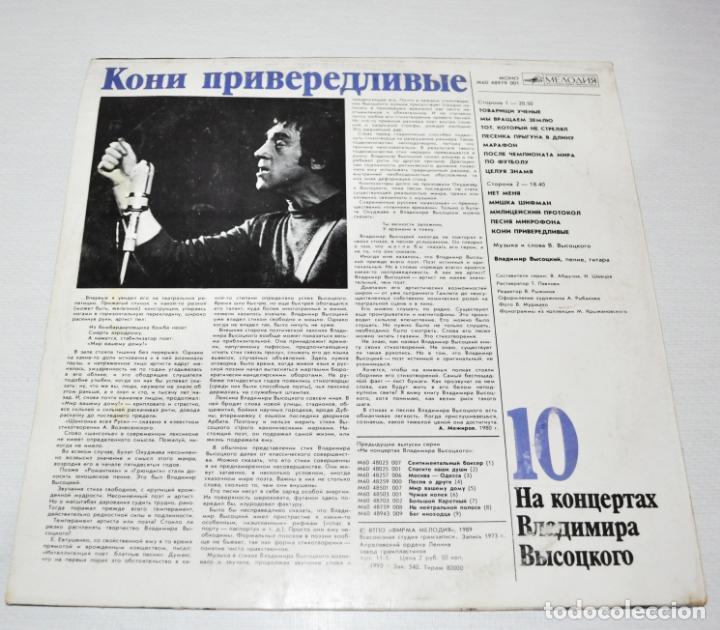 Discos de vinilo: En conciertos Vladímir Vysotski 10.Melodiya 1989a.URSS - Foto 2 - 153062870