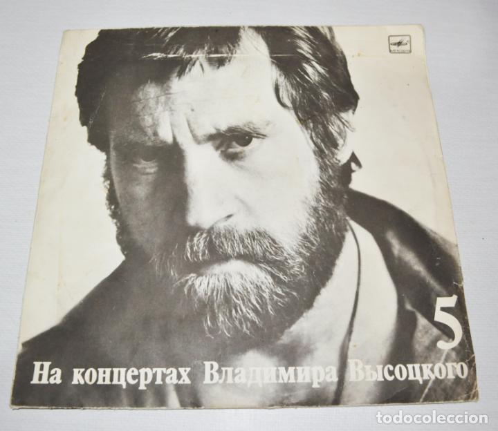 EN CONCIERTOS VLADÍMIR VYSOTSKI 5.MELODIYA 1988 A.URSS (Música - Discos - LP Vinilo - Cantautores Extranjeros)