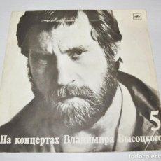 Discos de vinilo: EN CONCIERTOS VLADÍMIR VYSOTSKI 5.MELODIYA 1988 A.URSS. Lote 153063094