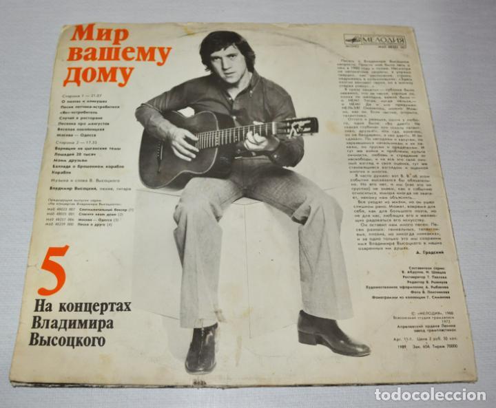 Discos de vinilo: En conciertos Vladímir Vysotski 5.Melodiya 1988 a.URSS - Foto 2 - 153063094