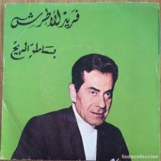 Discos de vinilo: FARID EL ATRACHE SINGLE CAIROPHON EDIC FRANCIA. Lote 153068498