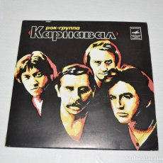 Discos de vinilo: GRUPO SOVIECO KARNAVAL . .MELODIA .URSS.1981 A.. Lote 153721842