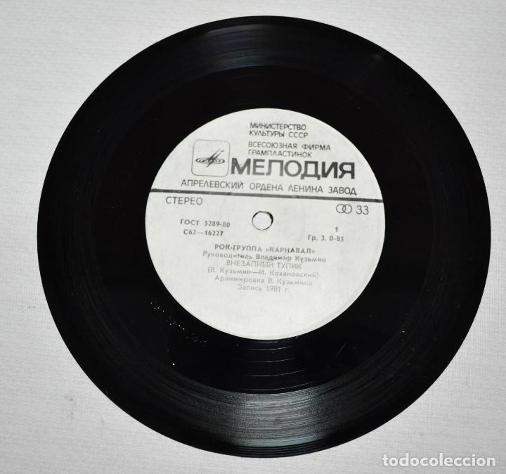 Discos de vinilo: Grupo sovieco KARNAVAL . .Melodia .URSS.1981 a. - Foto 2 - 153721842