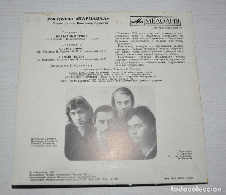Discos de vinilo: Grupo sovieco KARNAVAL . .Melodia .URSS.1981 a. - Foto 3 - 153721842