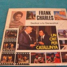 Discos de vinilo: LOTE LP FRANK CHARLES UN CRIT... SELLO INTERDISC 1978...SALIDA 1 EURO. Lote 154772502