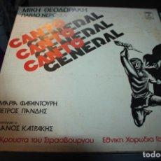 Discos de vinilo: CANTO GENERAL MIKIS THEODORAKIS DOBLE LP . Lote 154999766