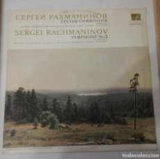 Discos de vinilo: RARA EDICIÓN DEL DISCO SERGEI RACHMANINOV ,SYMPHONY Nº3 CCCP (USSR).. Lote 155177582