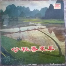 Discos de vinilo: VVAA. SPRING COMES EARLY TO THE COMMUNE. 中国唱片 1974 CHINA M-972 LP 10''. Lote 156324094