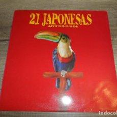 Discos de vinilo: 21 JAPONESAS - ANTOLOGIA. Lote 156516742