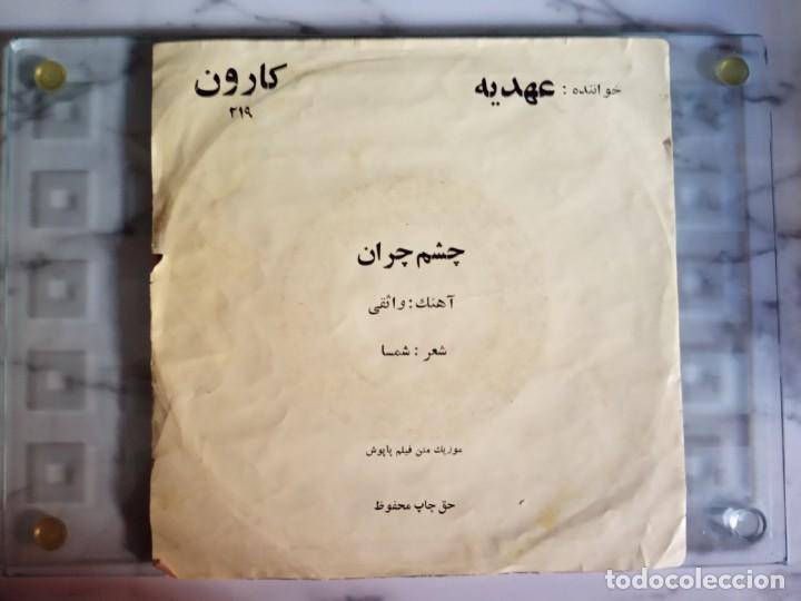 Discos de vinilo: RAMESH SHAYTOONAK / GHARIBEH MUSICA PERSA ORIGINAL IRAN MUY RARO VG+ - Foto 2 - 157736206