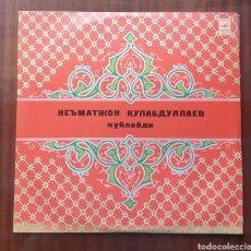 Discos de vinilo: LP NEMATJON QULABDULLAYEV (URSS/UZBEKISTAN, MELODIA, 1970S?) SUPER RARO!!. Lote 158966141