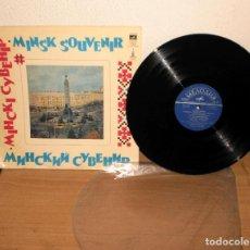 Discos de vinilo: THE ZHINOVICH FOLK ORCHESTRA OF THE BYELORUSSIAN SSR: MINSK SOUVENIR. PROMOCIÓN JJOO MOSCÚ. AÑO 1980. Lote 159388890