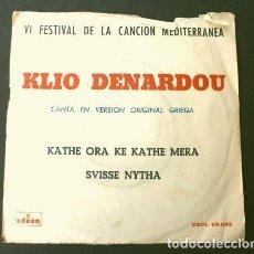 Disques de vinyle: KLIO DENARDOU (SINGLE 1964) VI FESTIVAL DE LA CANCION MEDITERRANEA - KATHE ORA KE KATHE MERA -GRIEGO. Lote 160087806