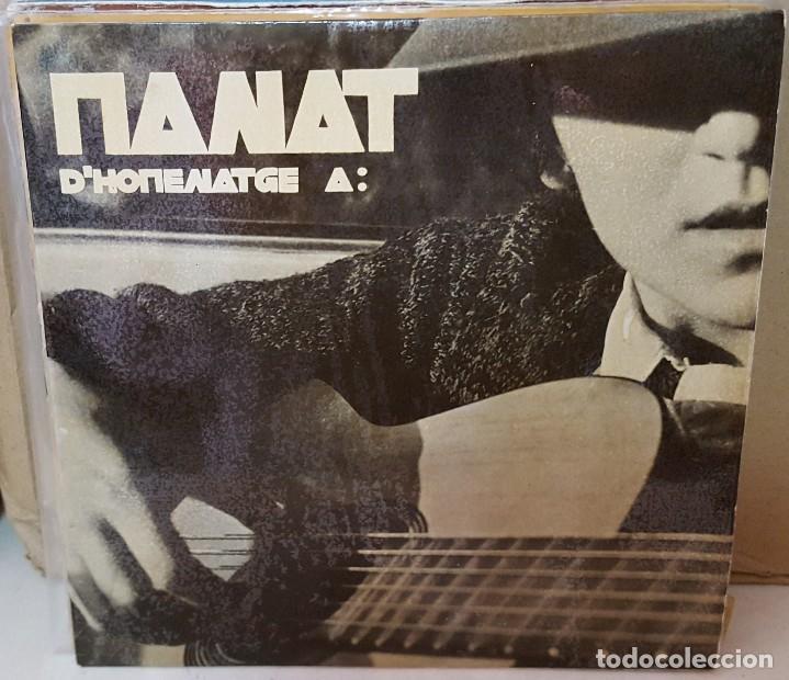 EP / MANAT D'HOMENATGE A LA DONA / CANTA MARIA DOLORS POEMAS DE (Música - Discos de Vinilo - EPs - Solistas Españoles de los 70 a la actualidad)