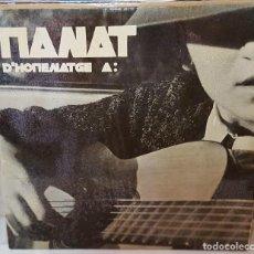 Discos de vinilo: EP / MANAT D'HOMENATGE A LA DONA / CANTA MARIA DOLORS POEMAS DE. Lote 161387382