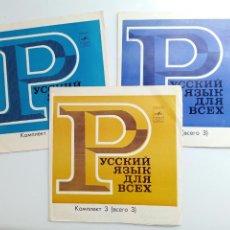Discos de vinilo: LOTE DE 25 FLEXI-DISCS DE CURSO DE IDIOMAS: RUSO - FLEXI - SINGLE. Lote 161918690