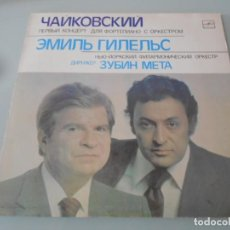 Discos de vinilo: LP MÚSICA CLÁSICA - !PARA COLECCIONISTAS!. Lote 162306826