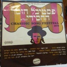 Discos de vinilo: BJS.DISCO DE VINILO.LP.CHASIDIC SONG FESTIVAL 1970.COMPLETA TU COLECCION.. Lote 165062066