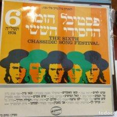 Discos de vinilo: BJS.DISCO DE VINILO.LP.THE SIXTH CHASSIDIC SONG FESTIVAL.COMPLETA TU COLECCION.. Lote 165062210
