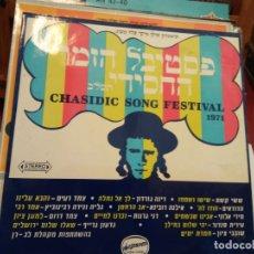 Discos de vinilo: BJS.DISCO DE VINILO.LP. CHASIDIC SONG FESTIVAL 1971.COMPLETA TU COLECCION.. Lote 165062358
