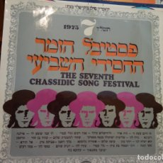Discos de vinilo: BJS.DISCO DE VINILO.LP.THE SEVENTHCHASIDIC SONG FESTIVAL 1975.COMPLETA TU COLECCION.. Lote 165062510