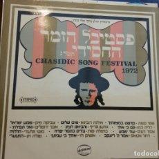 Discos de vinilo: BJS.DISCO DE VINILO.LP.CHASIDIC SONG FESTIVAL 1972.COMPLETA TU COLECCION.. Lote 165062638