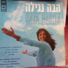Discos de vinilo: BJS.DISCO DE VINILO.LP.HAVA NAGILA.COMPLETA TU COLECCION.. Lote 165063466