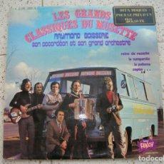 Discos de vinilo: DOBLE LP DEL GRUPO RAYMOND BOISSERIE ORQUESTA CON ACORDEON. Lote 166452150