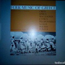 Discos de vinilo: FOLK MUSIC OF GREECE / CRETE / EPIRUS / MACEDONIA / CYPRUS / PELOPONNESUS / NAXOS / RHODES / PONTUS. Lote 166794494